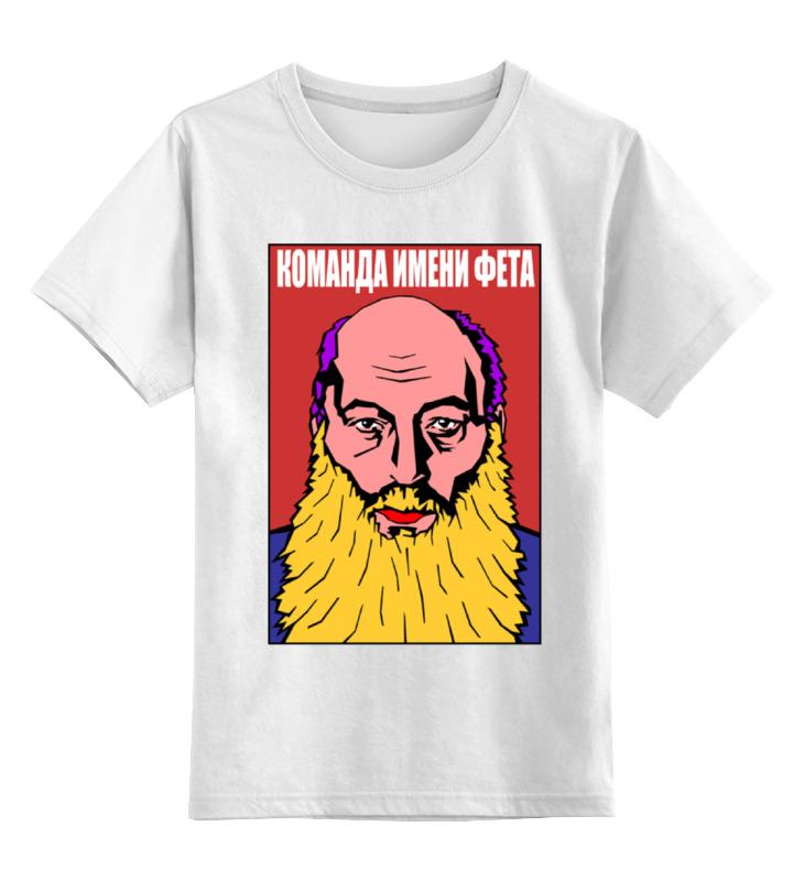 Детская футболка классическая унисекс Printio Команда имени фета цена