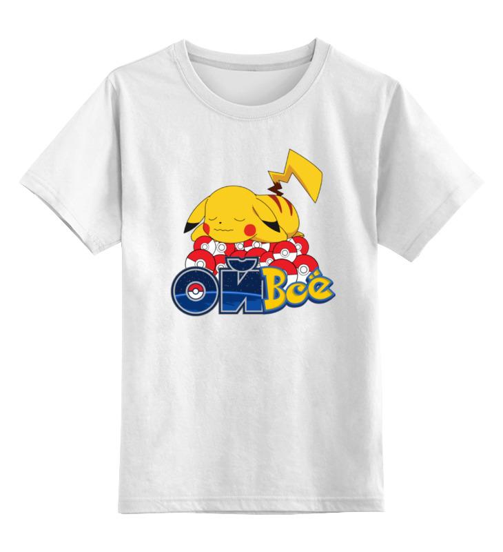 Детская футболка классическая унисекс Printio Ой всё футболка классическая printio ой все