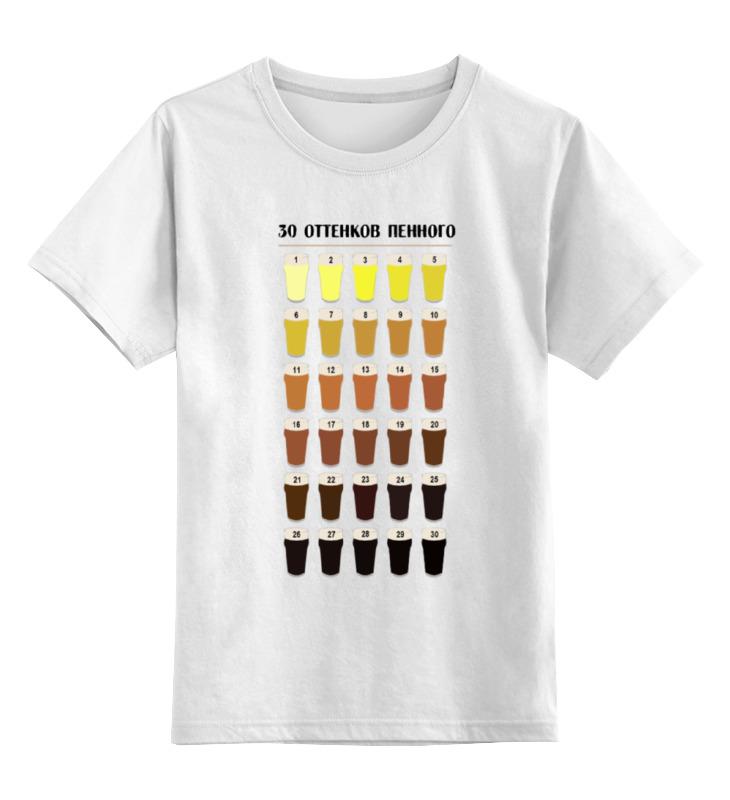Детская футболка классическая унисекс Printio 30 оттенков пенного футболка wearcraft premium printio 30 оттенков пенного