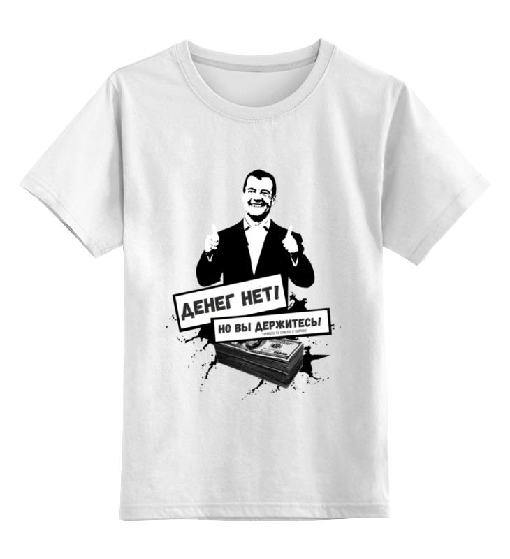 Детская футболка классическая унисекс Printio Денег нет, но вы держитесь! майка классическая printio ho ho ho