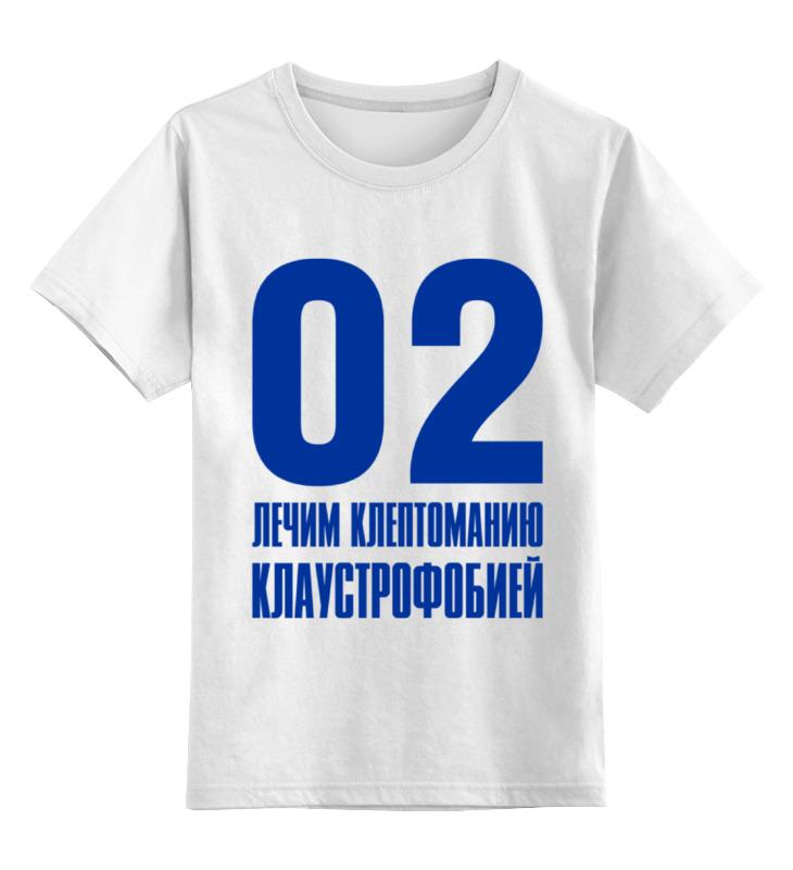 Детская футболка классическая унисекс Printio Лечим клептоманию валентин дикуль лечим спину от остеохондроза