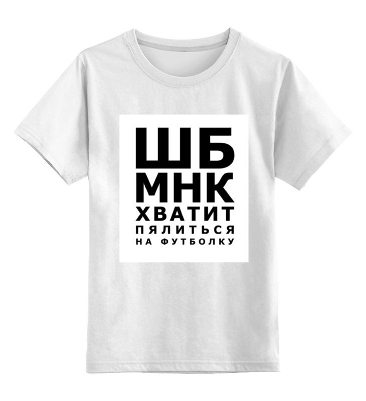 Детская футболка классическая унисекс Printio Хватит пялиться футболка классическая printio хватит пялиться
