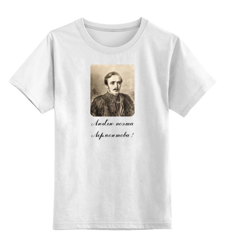Детская футболка классическая унисекс Printio Лермонтов