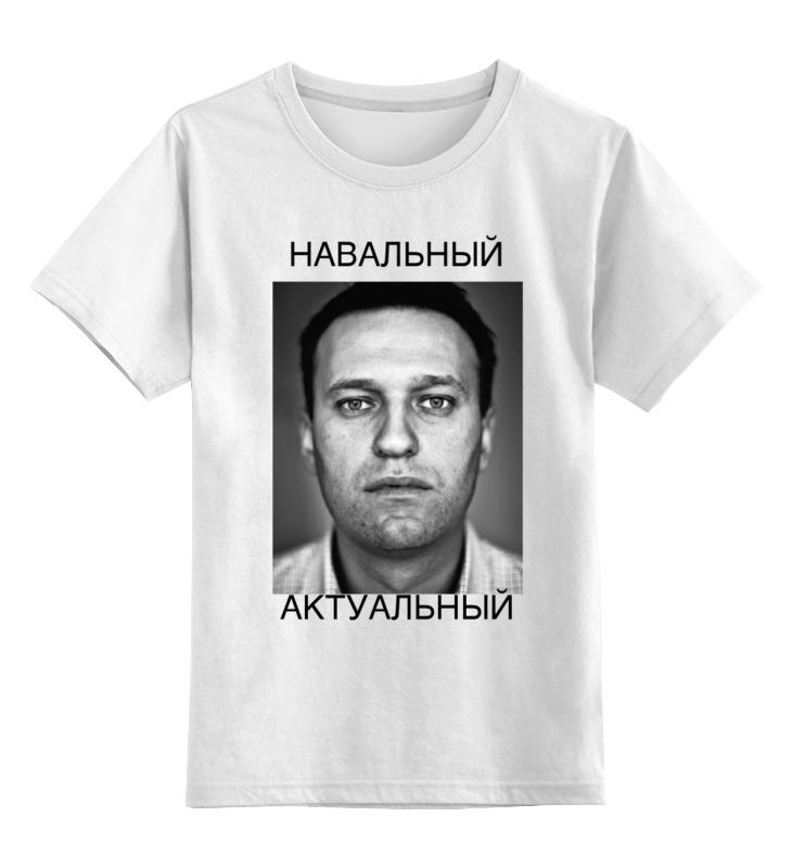 Детская футболка классическая унисекс Printio Навальный детская футболка классическая унисекс printio hamlet monkey