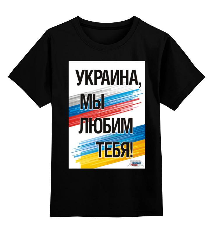 Детская футболка классическая унисекс Printio мы любим тебя