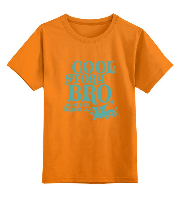 Детская футболка классическая унисекс Printio Крутая история бро