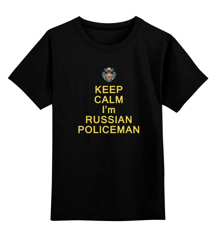 Детская футболка классическая унисекс Printio Спокойно! я русский полицейский! футболка классическая printio спокойно я русский полицейский