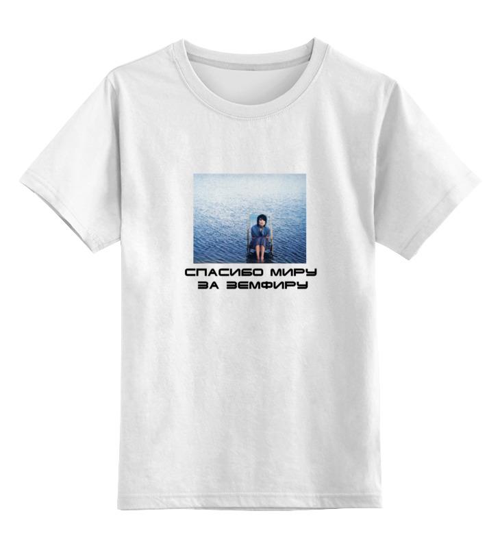 Детская футболка классическая унисекс Printio Земфира
