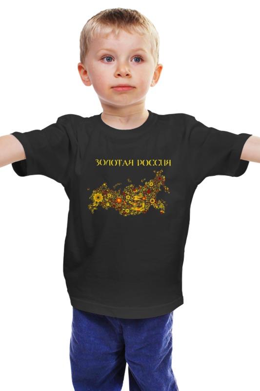Детская футболка классическая унисекс Printio Золотая россия детская футболка классическая унисекс printio не золотая