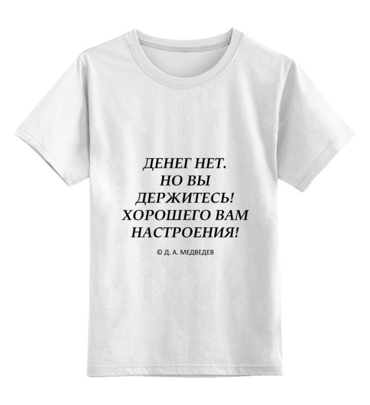 Детская футболка классическая унисекс Printio Денег нет, но вы держитесь тасбулатова диляра вы там держитесь