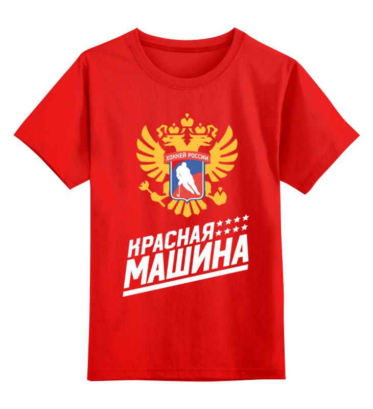 футболка детская красная машина цвет красный 65160072 размер 164 Детская футболка классическая унисекс Printio Красная машина - хоккей россии