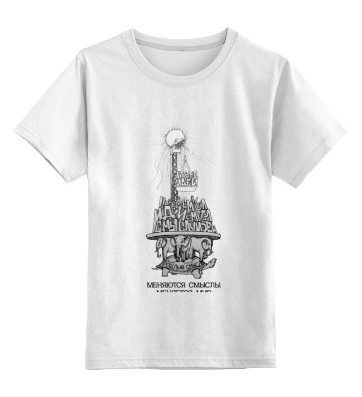 Детская футболка классическая унисекс Printio Меняется мир! футболка классическая printio война никогда не меняется
