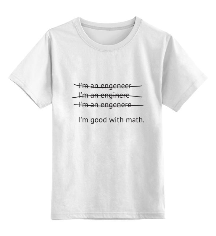 Детская футболка классическая унисекс Printio Я инженер детская футболка классическая унисекс printio я покажу тебе мир