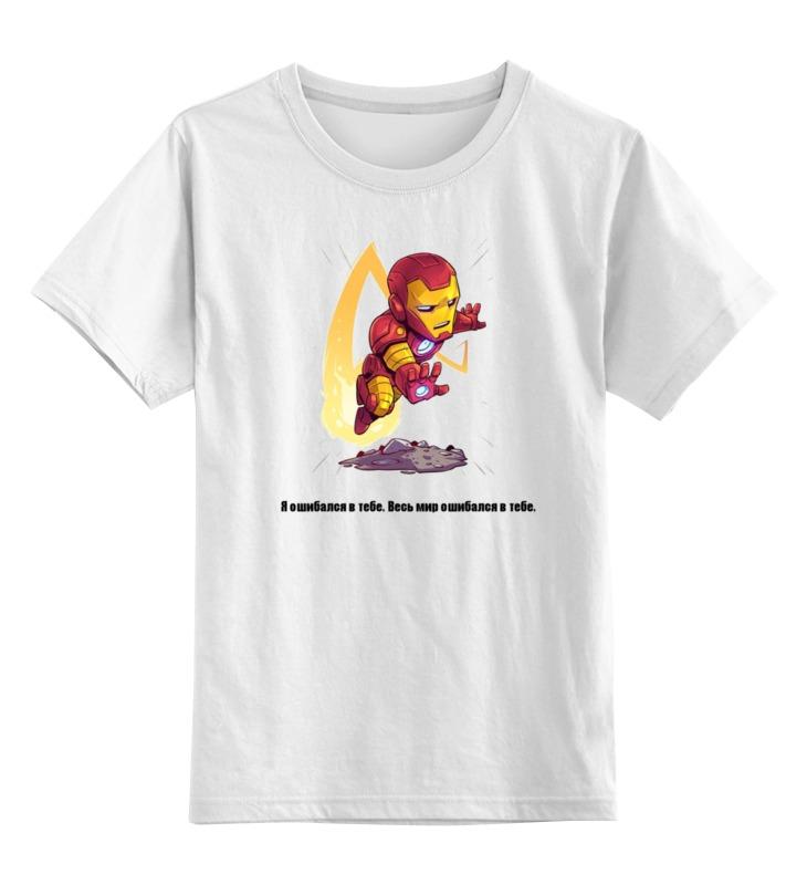 Детская футболка классическая унисекс Printio Железный человек детская футболка классическая унисекс printio я покажу тебе мир