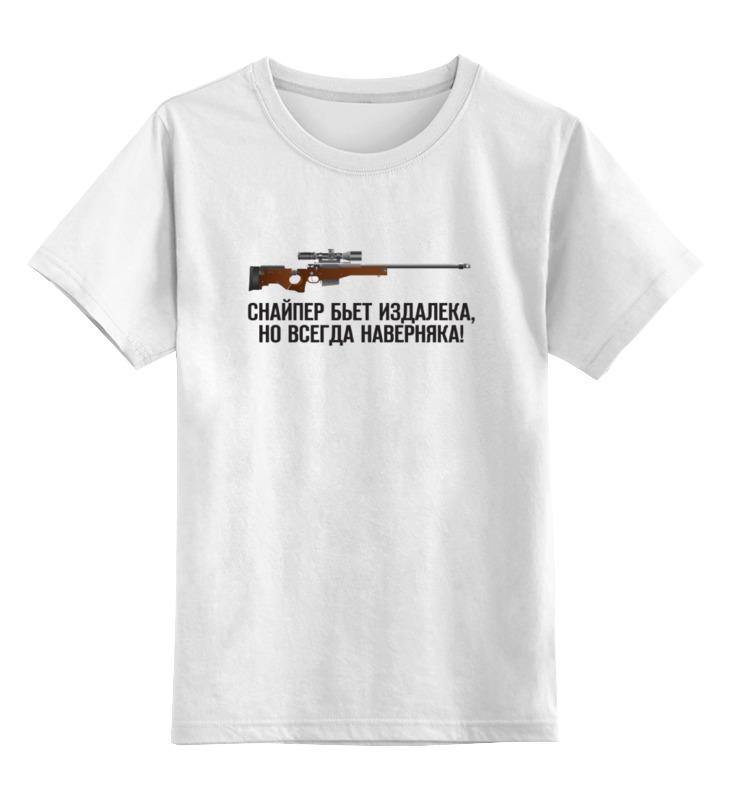 Детская футболка классическая унисекс Printio Снайпер детская футболка классическая унисекс printio слава красной армии