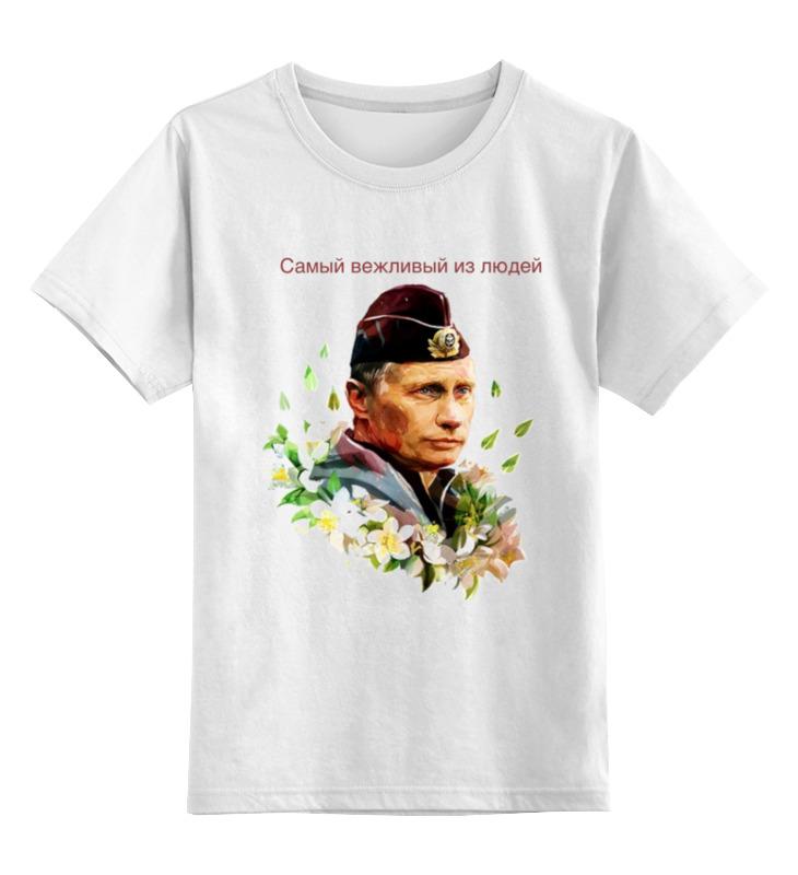 Детская футболка классическая унисекс Printio Путин - самый вежливый из людей футболка с полной запечаткой для мальчиков printio путин самый вежливый из людей