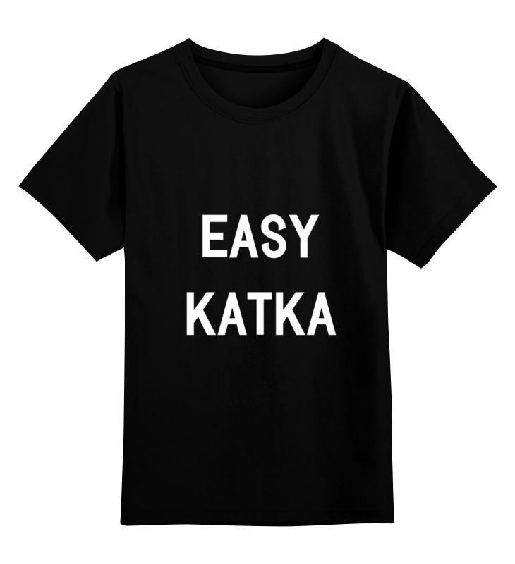 Детская футболка классическая унисекс Printio Easy katka детская футболка классическая унисекс printio классическая футболка dota 2