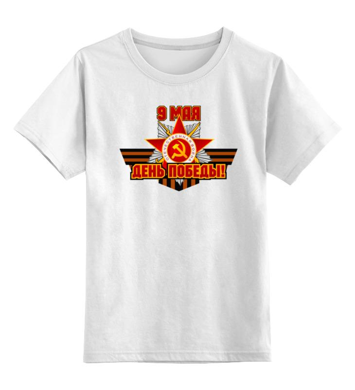 Детская футболка классическая унисекс Printio 9 мая детская футболка классическая унисекс printio слава красной армии