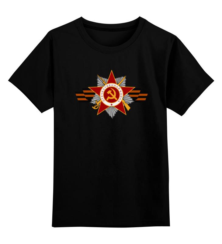 Детская футболка классическая унисекс Printio Орден отечественной войны детская футболка классическая унисекс printio слава красной армии