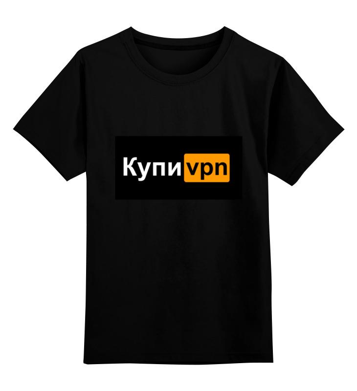 Детская футболка классическая унисекс Printio Купи vpn футболка классическая printio купи vpn