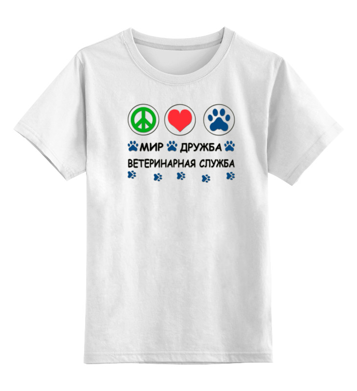 Детская футболка классическая унисекс Printio Ветеринарная служба цена