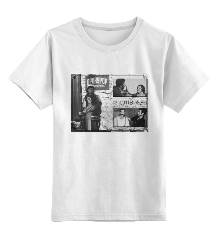 Детская футболка классическая унисекс Printio 12 стульев двенадцать стульев cdmp3
