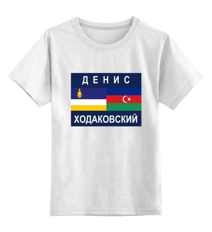 Детская футболка классическая унисекс Printio Денис ходаковский футболка wearcraft premium slim fit printio денис ходаковский
