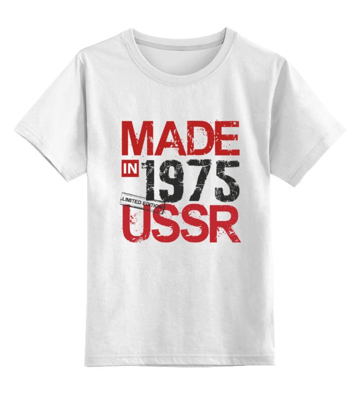 Printio 1975 год рождения футболка классическая printio 1975 год рождения