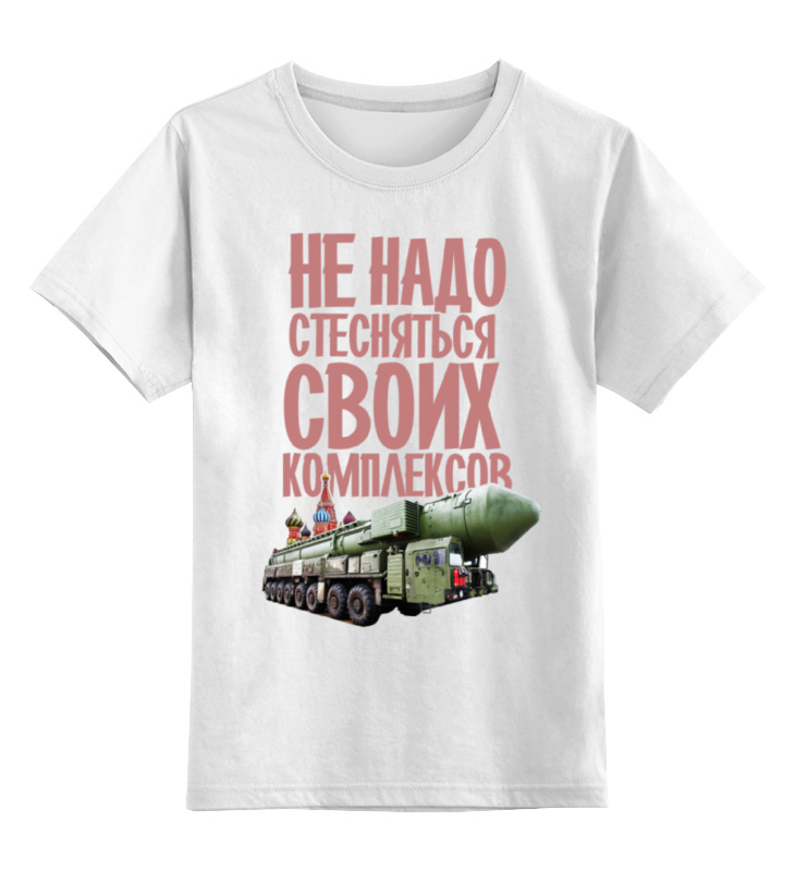 Детская футболка классическая унисекс Printio Наши комплексы