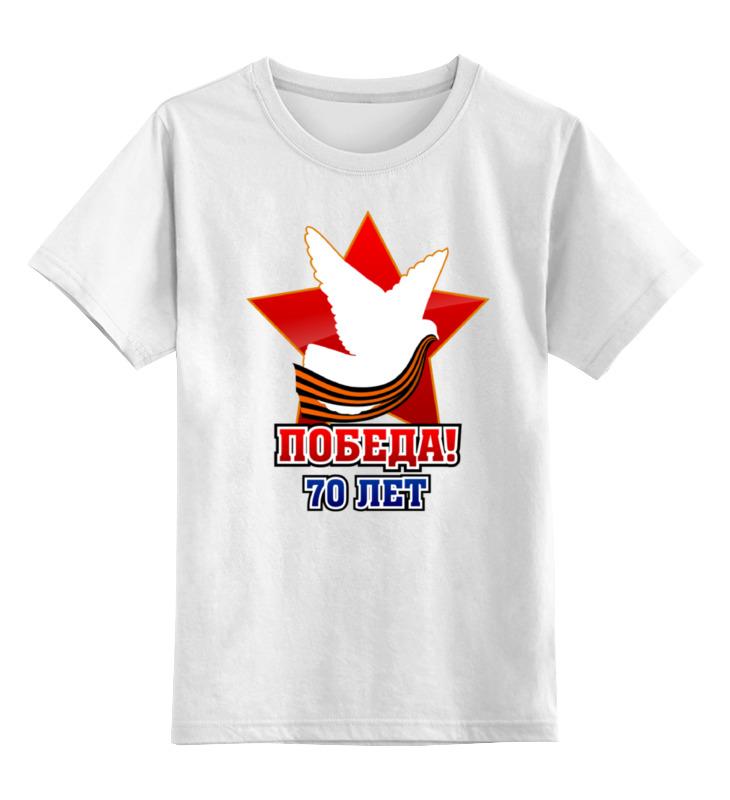 Детская футболка классическая унисекс Printio Победа футболка print bar победа