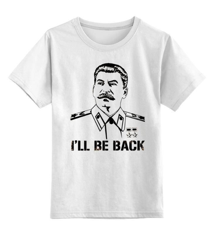 Детская футболка классическая унисекс Printio Сталин - я вернусь