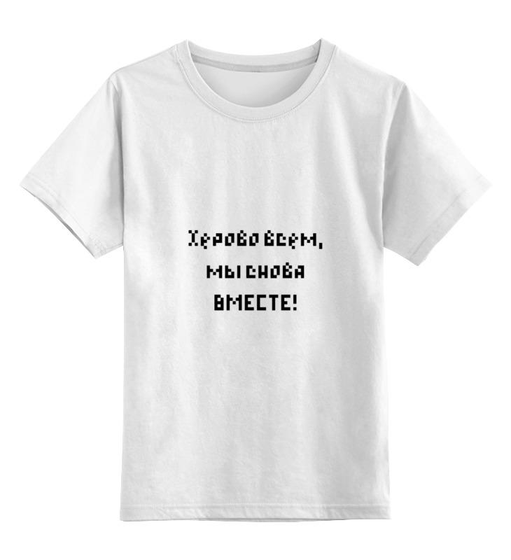 Детская футболка классическая унисекс Printio Мы снова вместе