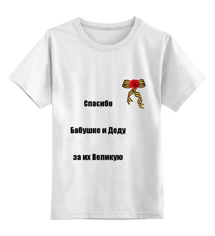 Детская футболка классическая унисекс Printio 9 мая