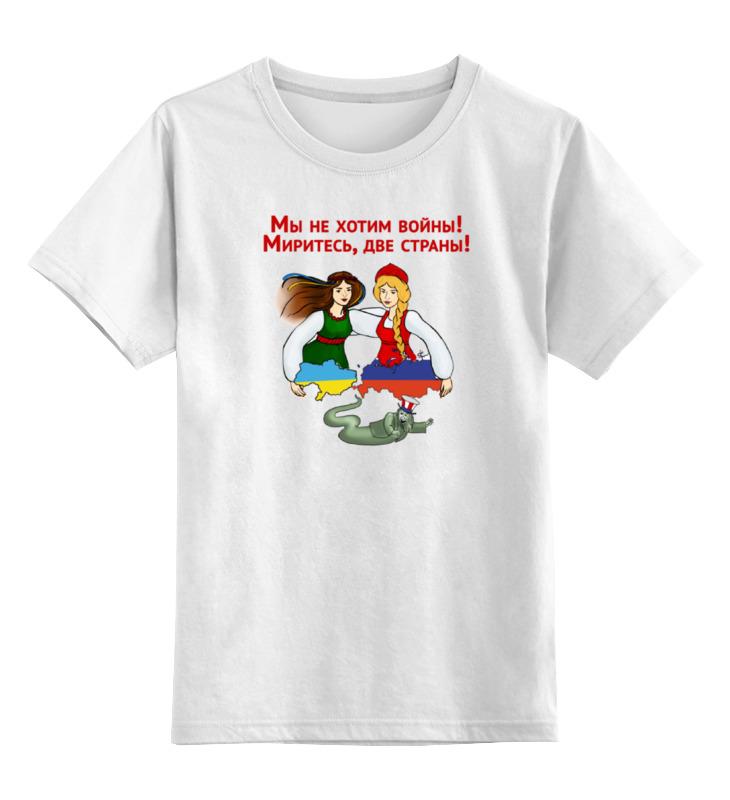 лучшая цена Детская футболка классическая унисекс Printio Stop war