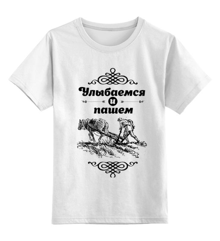 Детская футболка классическая унисекс Printio Работник года