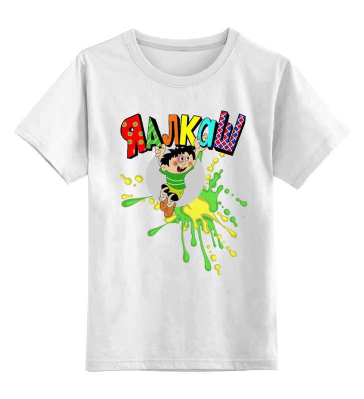 Детская футболка классическая унисекс Printio Я алкаш еду я на осле и другие смешные истории