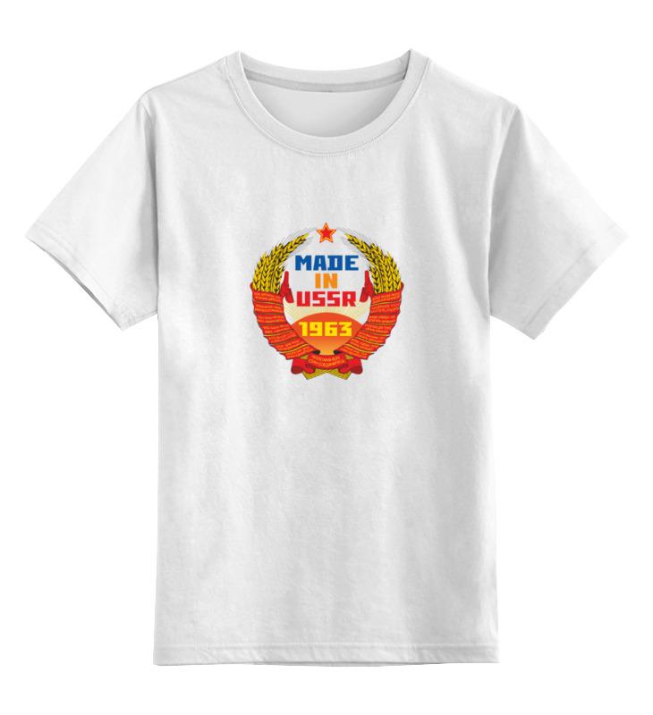Детская футболка классическая унисекс Printio Сделано в ссср. 1963 детская футболка классическая унисекс printio сделано в ссср