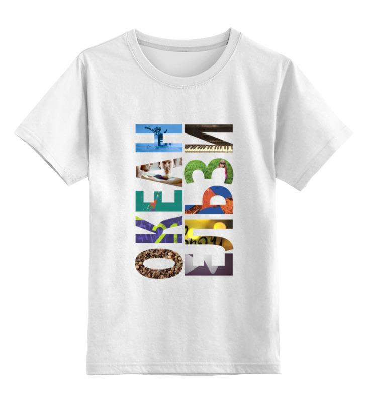 Детская футболка классическая унисекс Printio Океан ельзи торт printio северный ледовитый океан фридрих
