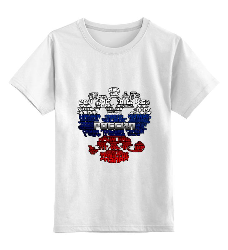 Детская футболка классическая унисекс Printio Россия триколор детская футболка классическая унисекс printio россия украина