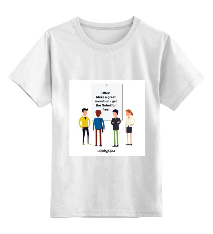 Детская футболка классическая унисекс Printio Nobel prize