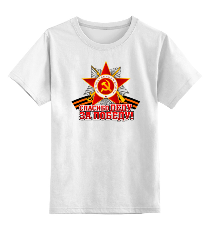 Детская футболка классическая унисекс Printio Спасибо деду за победу! плакат a3 29 7x42 printio спасибо деду за победу