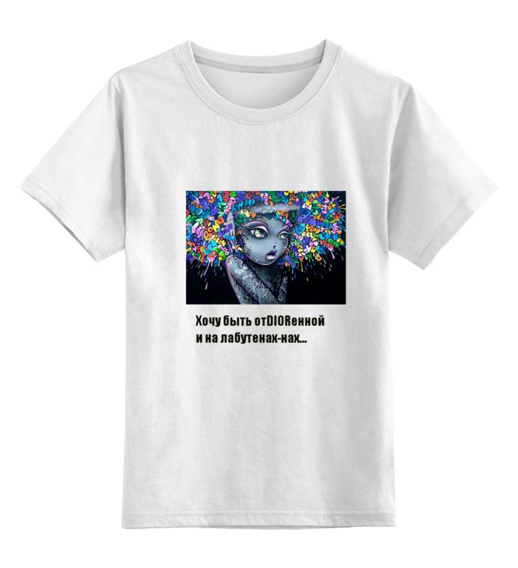Детская футболка классическая унисекс Printio На лабутенах-нах (white) детская футболка классическая унисекс printio white chaos