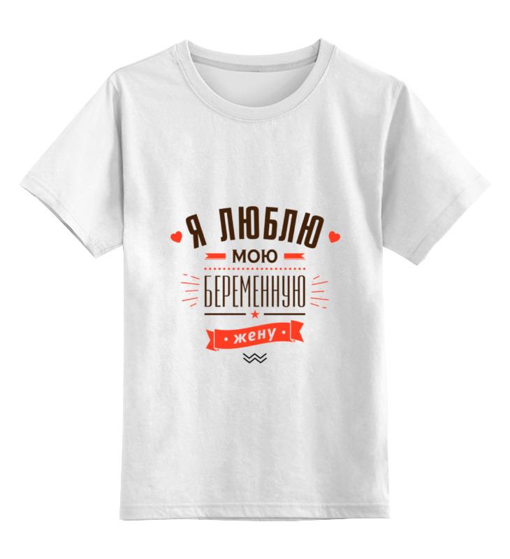 Детская футболка классическая унисекс Printio Я люблю мою беременную жену! детская футболка классическая унисекс printio я sega