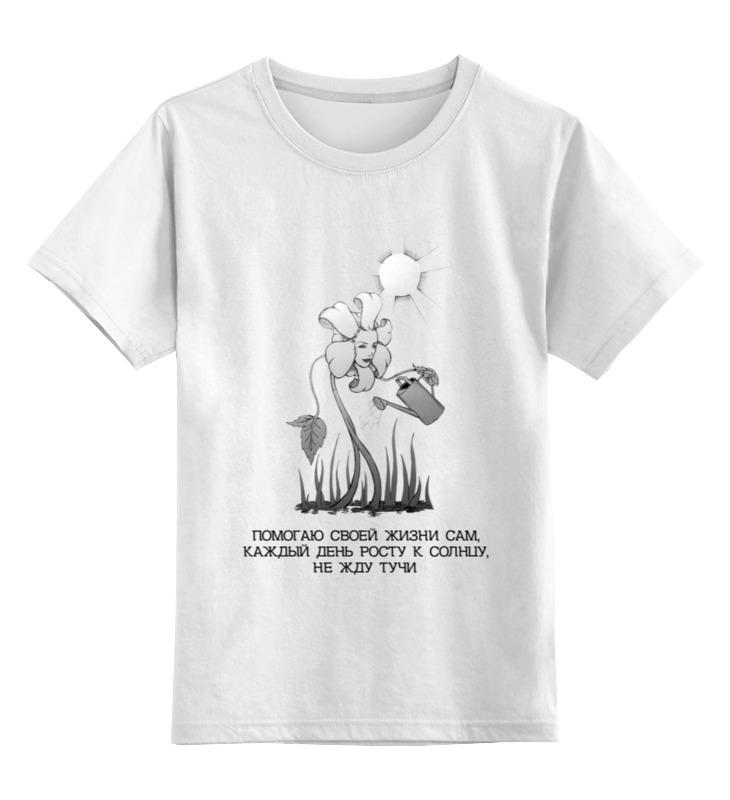 все цены на Детская футболка классическая унисекс Printio Росту к солнцу!