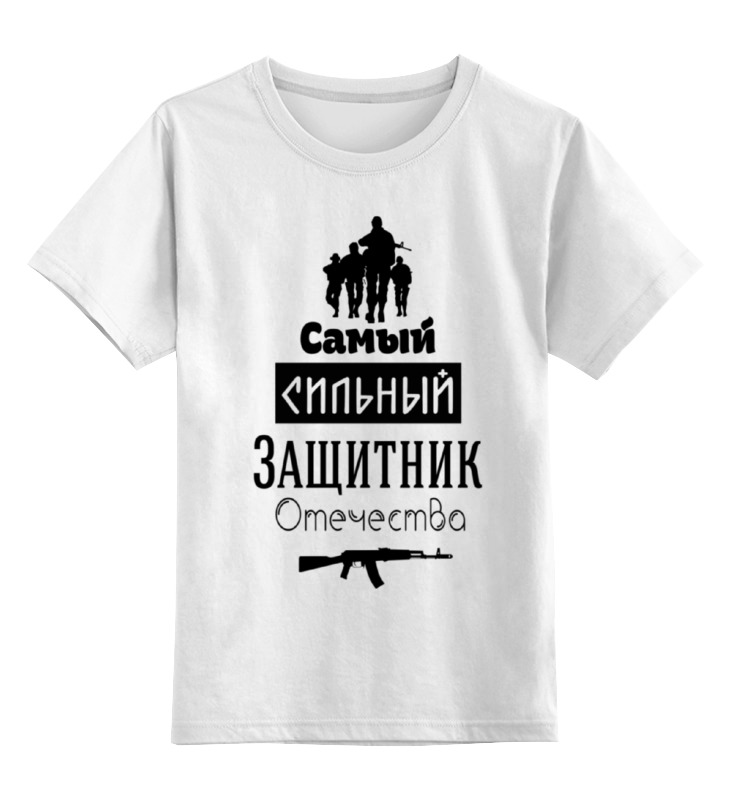 Детская футболка классическая унисекс Printio Защитник отечества! (23 февраля) юрий корчевский защитник отечества