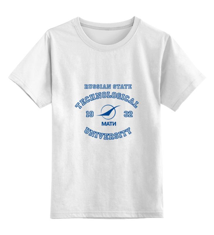Детская футболка классическая унисекс Printio Мужская мати