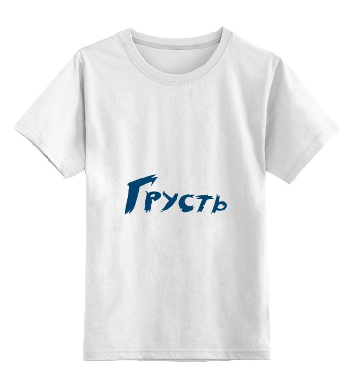 Детская футболка классическая унисекс Printio Время для грусти