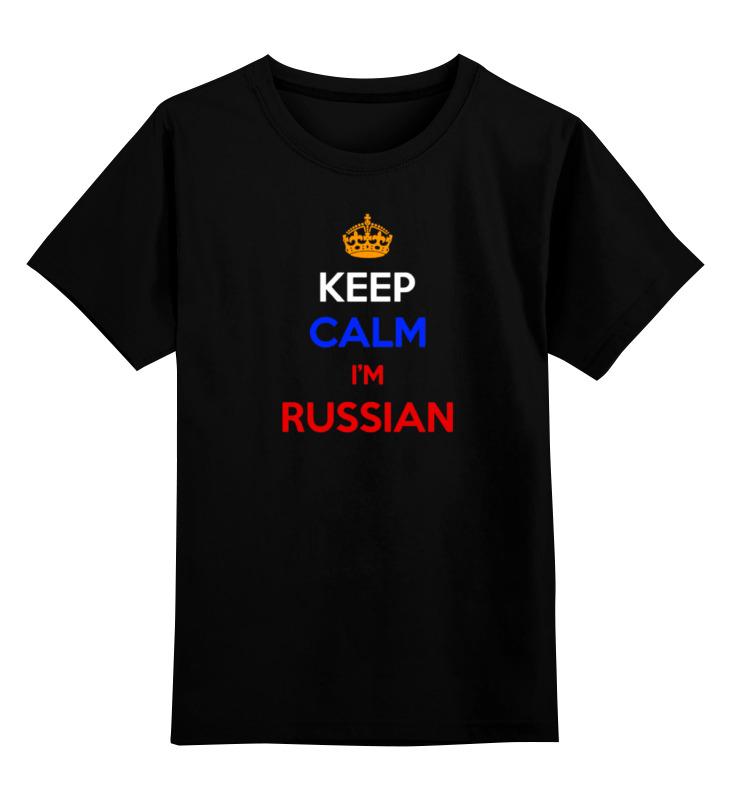 Детская футболка классическая унисекс Printio Keep calm art свитшот унисекс хлопковый printio keep calm