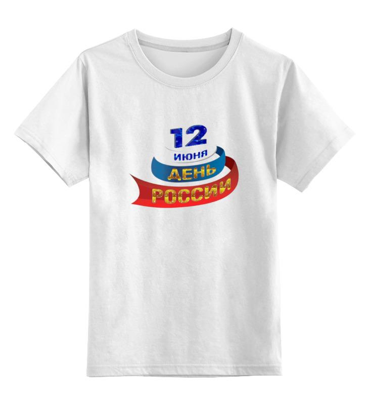 цена Детская футболка классическая унисекс Printio День россии онлайн в 2017 году