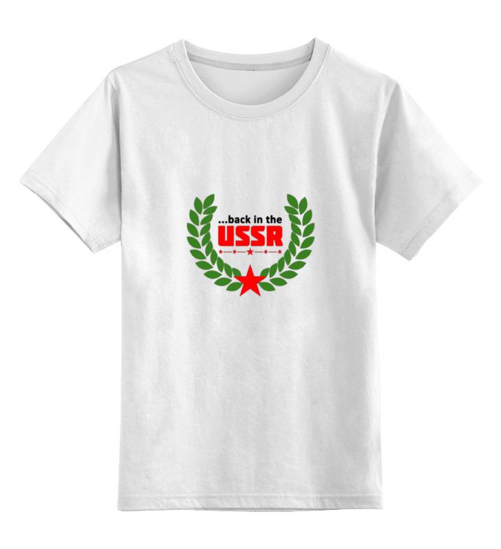 Детская футболка классическая унисекс Printio Ussr #1 детская футболка классическая унисекс printio octavia 1